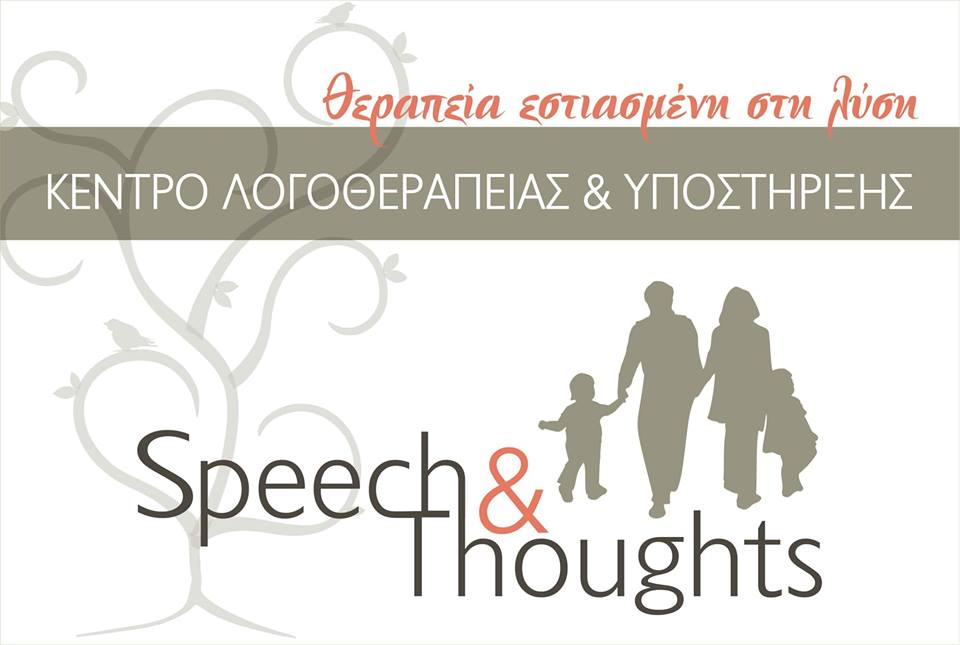 Speech & Thoughts